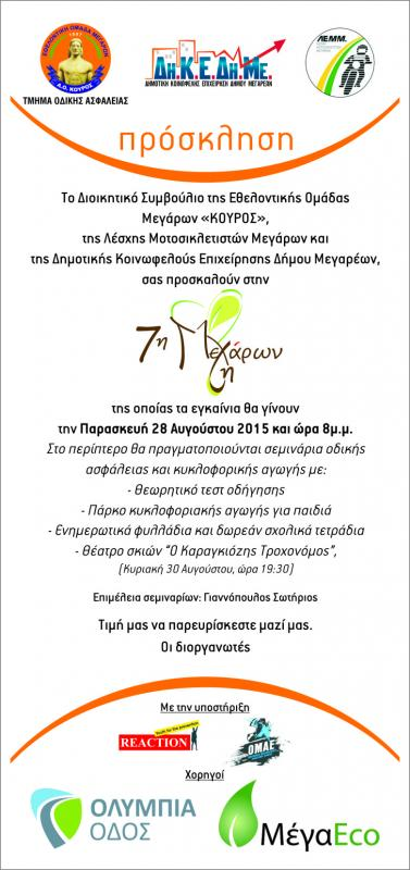 WE ARE PARTICIPATING IN 7TH EARTH PRODUCTS OF MEGARA EXHIBITION